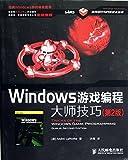 Windows游戏编程大师技巧(第2版)(附光盘)