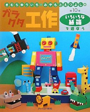 Download Kimura yūichi miyamoto etsuyoshi no garakuta kōsaku. 10, Iroirona kamibako de asobō pdf epub