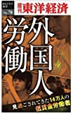 ルポ 外国人労働~見過ごされてきた14万人の低賃金労働者─週刊東洋経済eビジネス新書No.78 (週刊東洋経済eビジネス新書)