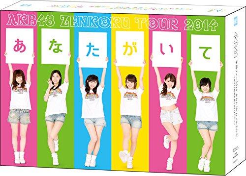 【Amazon.co.jp公式ショップ限定】AKB48全国ツアー2014 あなたがいてくれるから。~残り27都道府県で会いましょう~スペシャルBlu-ray BOX B00UE2YPYQ