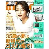 InRed インレッド 2019年8月号 増刊 ムーミン 夏のお楽しみ 9点セット