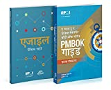 #10: A Guide to the Project Management Body of Knowledge (PMBOK(R) Guide-Sixth Edition/Agile Practice Guide Bundle (HINDI)