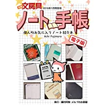 Notebooks and me (melp no oheya) (Japanese Edition)