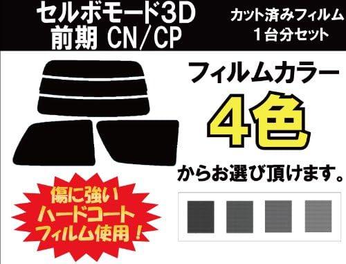 SUZUKI スズキ セルボモード3D 前期 車種別 カット済み カーフィルム CN/CP/ウルトラブラック