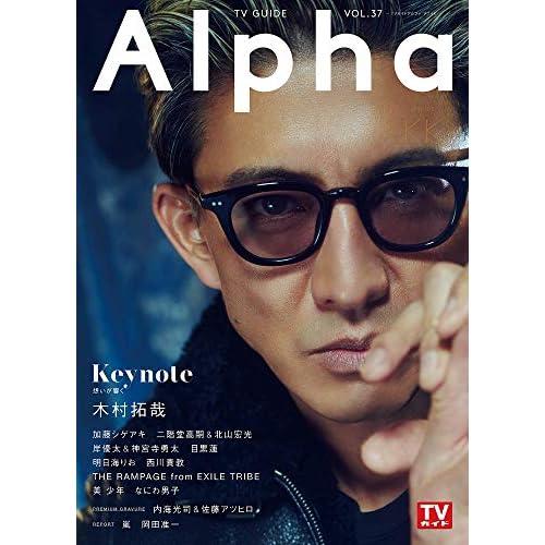 TVガイド Alpha EPISODE KK 表紙画像