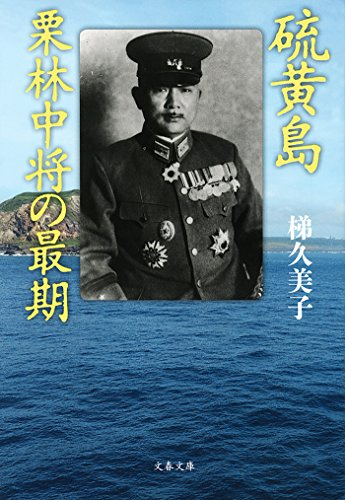 硫黄島 栗林中将の最期 (文春文庫)