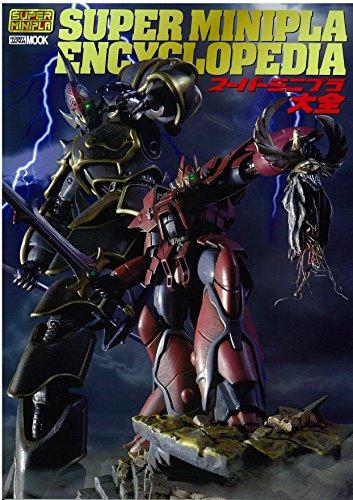 スーパーミニプラ大全 (ホビージャパンMOOK 848)