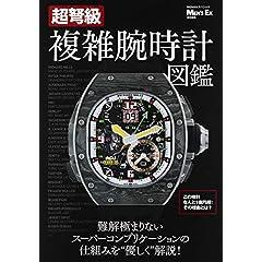 複雑腕時計図鑑 最新号 サムネイル