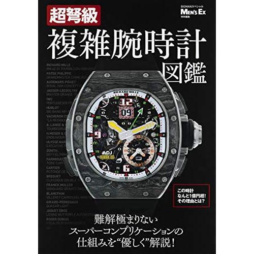 複雑腕時計図鑑 表紙画像