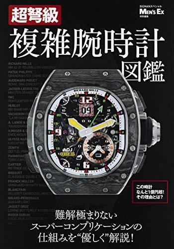 複雑腕時計図鑑 最新号 表紙画像