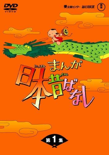 まんが日本昔ばなし (デジタルリマスター版)
