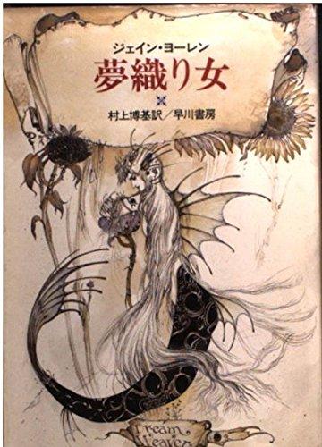 夢織り女 (ハヤカワ文庫 FT (73))