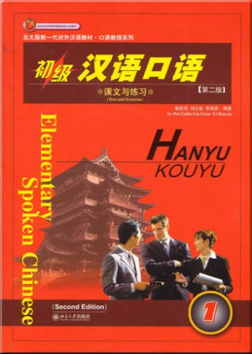 Elementary Spoken Chinese (2nd Edition) (3CD) (Chinese Edition)