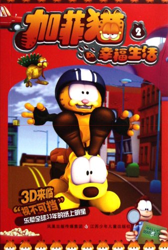 The Happy Life of Garfield II (Chinese Edition)