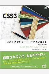 CSS3 スタンダード・デザインガイド【改訂第2版】 (Web Designing Books) Tankobon Softcover