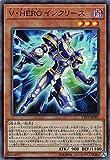 遊戯王 CP19-JP007 V・HERO インクリース (日本語版 スーパーレア) コレクションパック 革命の決闘者編