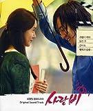 Love Rain / O.S.T.