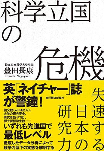 科学立国の危機: 失速する日本の研究力