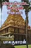 Gangai Konda Chozhan (4 Volumes)