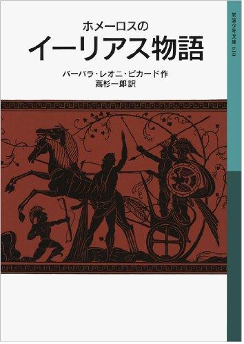 ホメーロスの イーリアス物語 (岩波少年文庫)
