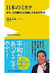 日本のミカタ - ボク、この国のことを愛してるだけやで!