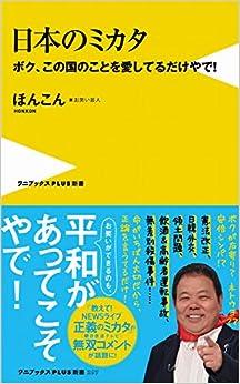 Book's Cover of 日本のミカタ - ボク、この国のことを愛してるだけやで! - (ワニブックスPLUS新書) (日本語) 新書 – 2019/7/19