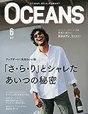 OCEANS(オーシャンズ) 2017年 06 月号 [雑誌]