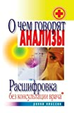 O Chem Govoryat Analizy. Rasshifrovka Bez Konsul'tatsii Vrach, D. V. Nesterova, 538601997X