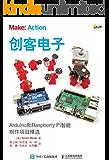 创客电子 Arduino和Raspberry Pi智能制作项目精选 (i创客)