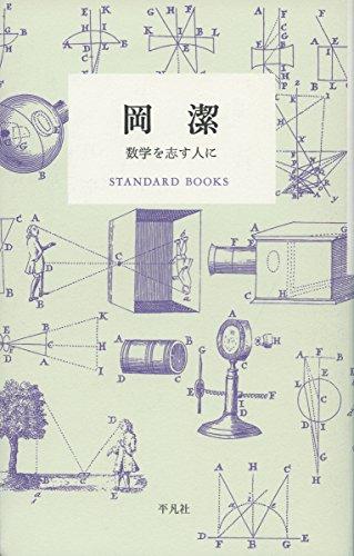 岡潔 数学を志す人に (STANDARD BOOKS)