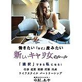 働きたい けど 産みたい 新しいキャリ女のルール: 選択できる私になる!・仕事・恋愛・結婚・妊娠出産・ライフスタイル・パートナーシップ (MyISBN - デザインエッグ社)