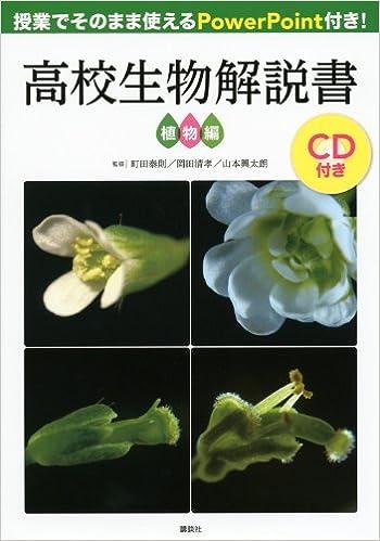 高校生物解説書 授業でそのまま使えるPowerPoint付き! 植物編(KS生命科学専門書)