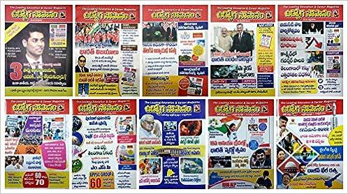 Udyoga sopanam telugu magazine free download | used everything.