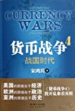 img - for Currency Wars in the Warring States Period 4 (Chinese Edition) book / textbook / text book