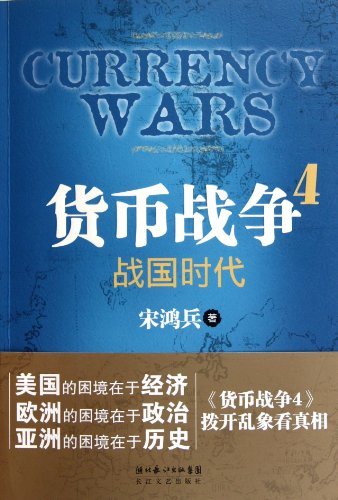 Currency Wars in the Warring States Period 4 (Chinese Edition)