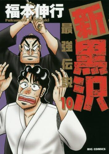 新黒沢 最強伝説 10 (ビッグコミックス)