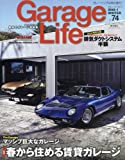 Garage Life (ガレージライフ) 2018年1月号 Vol.74
