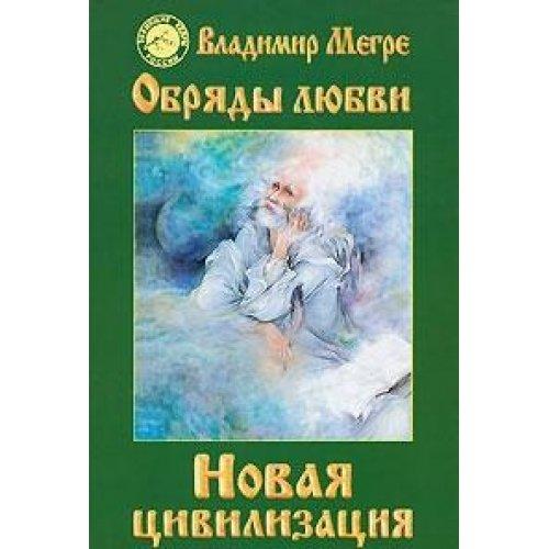New Civilization (8 pm 2) (TV) / Novaya tsivilizatsiya (8 ch.2) (tv) pdf