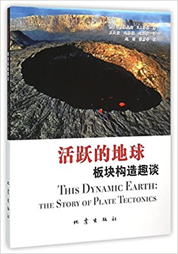 Book This Dynamic Earth:the Story of Plate Tectonics (Chinese Edition)