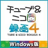 チューブ&ニコ録画4 for Win [ダウンロード]