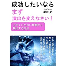 If you want to succeed dhange the directing: How to escape from a situation that does not go well (Japanese Edition)