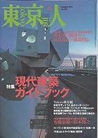 東京人 2000年10月号