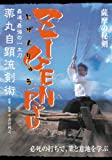 ZIGENRYU 薬丸自顕流剣術 [DVD]