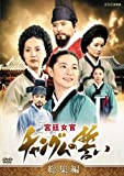 [DVD]宮廷女官 チャングムの誓い 総集編 [DVD]