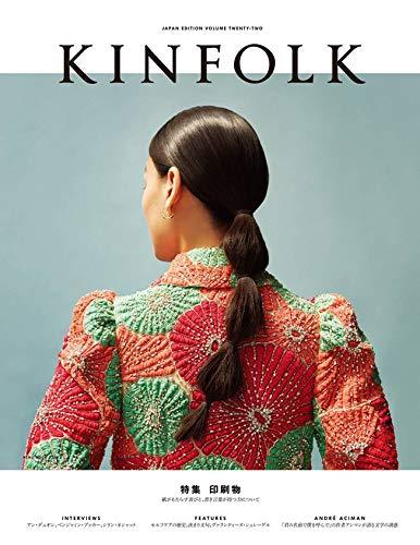 KINFOLK 2018年Vol.22 大きい表紙画像
