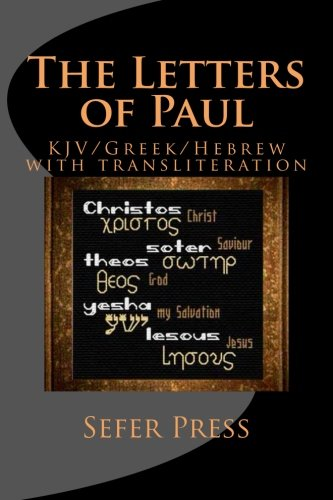 The Letters of Paul: KJV/Greek/Hebrew with transliteration (The Language Study Bible) (Volume 2) by CreateSpace Independent Publishing Platform