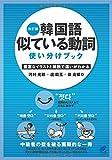 改訂版 韓国語似ている動詞使い分けブック