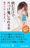 Yomu dake de katazukema ni nareru hon: Mahou yori kiku daiji na kizuki (Mugakusha Jitsuyou Shinsho) (Japanese Edition)