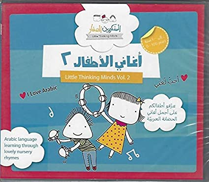 Amazon Com Cd Arabic Nursery Rhymes And Songs For Children Vol