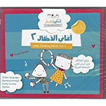 Learn Arabic Nursery Rhymes: Children's Music CD for Ages 6 Months to 8 Years Vol 2